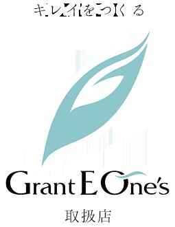キレイをつくる Grant E Ones取扱店