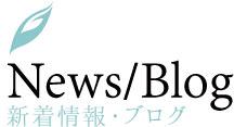 新着情報・ブログ